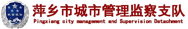 萍乡市城市管理监察支队